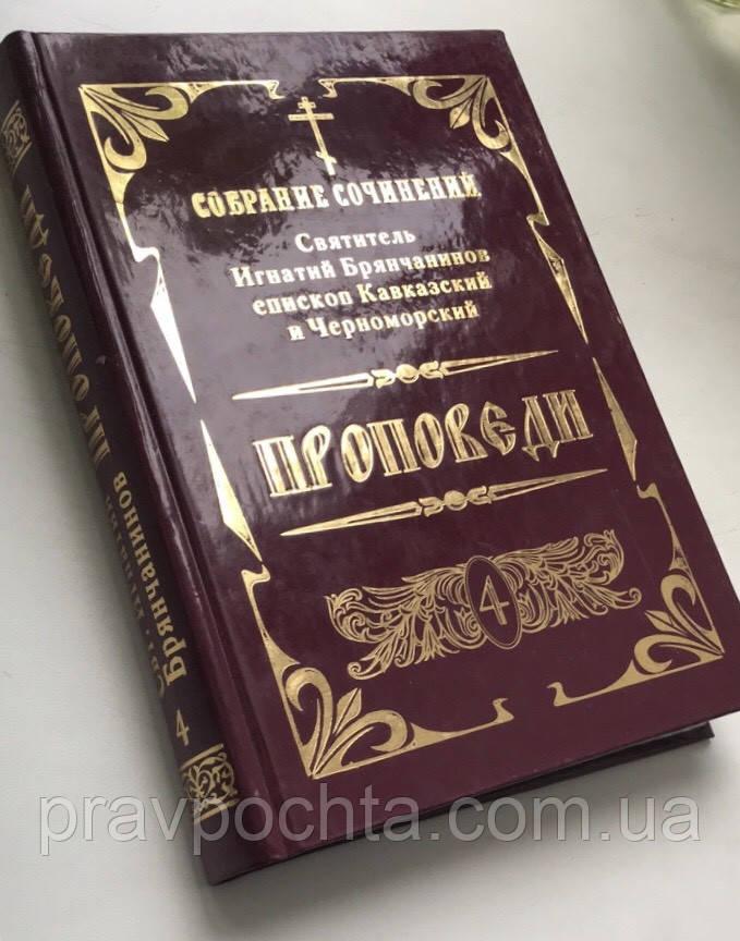 Святитель Ігнатій Брянчанінов, зібрання творів 4 тому