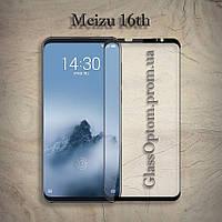 Защитное стекло 2.5D на весь экран для Meizu 16th цвет Черный
