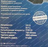 Перфоратор Беларусмаш БПЭ-2100, фото 10