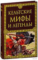Кельтские мифы и легенды. О.Крючкова