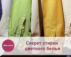 Секрет стирки цветного белья