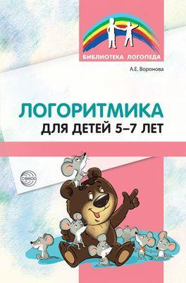 Логоритмика для детей 5—7 лет. Автор: Воронова А. Е.