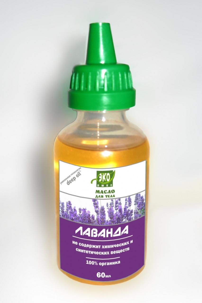 Масло для тела «Лаванда»60 мл-усиливает сопротивляемость организма к переутомлению и инфекционным заболеваниям