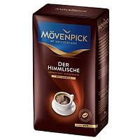 Молотый кофе Movenpick der himmlische 100% арабика Швейцария