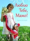 Люблю Тебе, Мамо!