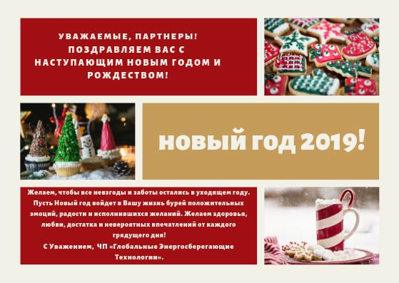 С Новым Годом и Рождеством, Дорогие Друзья, Партнеры и Покупатели!