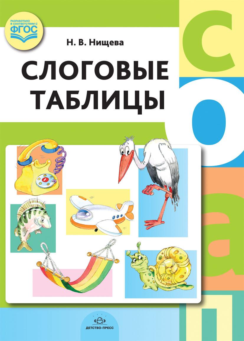 Слоговые таблицы. Автор: Нищева Н.В.