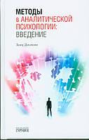 Методы в аналитической психологии: введение. Ханц Дикманн