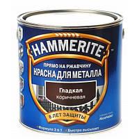 Краска гладкая Hammerite (Хаммерайт) Тёмно-коричневая 2.5 л