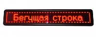 Светодиодная бегущая строка 68*20 красная