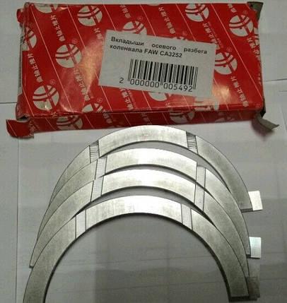 Полукольца упорные вала коленчатого FAW СА3252 (Фав 3252), фото 2