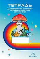 Тетрадь для подготовительной к школе логопедической группы детского сада. Автор: Нищева Н.В.