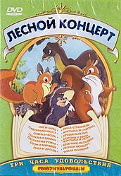 DVD - мультфільм. Лісовий концерт (СРСР)