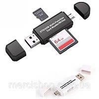 Card Reader, Micro USB OTG адаптер (белый)