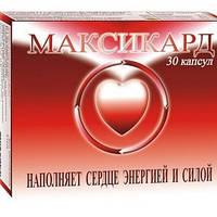 БАД для сердца  Максикард капсулы -  при ранних стадий артериальной гипертензии и сердечно-сосудистых неврозов