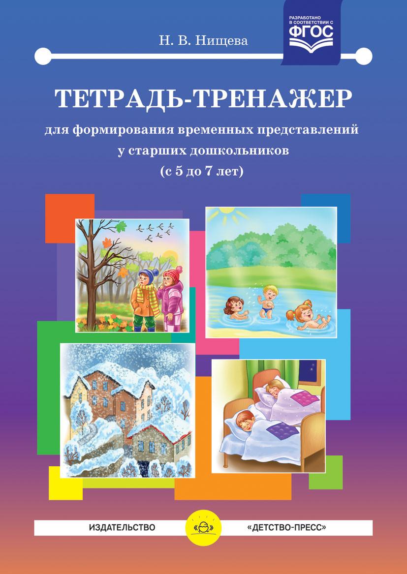 Зошит-тренажер для формування тимчасових уявлень у старших дошкільників (з 5 до 7 років). Автор: Нищева