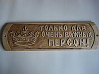 "Табличка резная ""Для важных персон"""