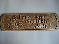 """Табличка резная """"Баня парит здоровье дарит"""""""