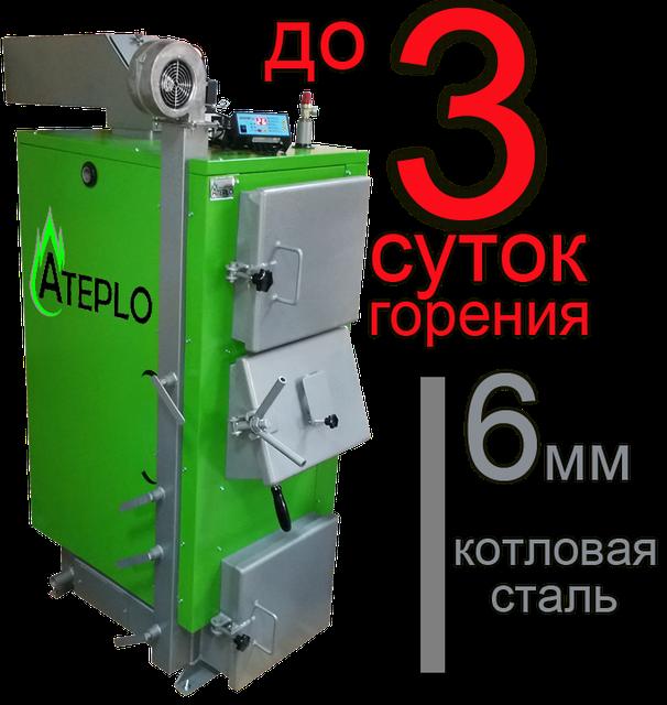 Котлы ATEPLO модель Lux-1