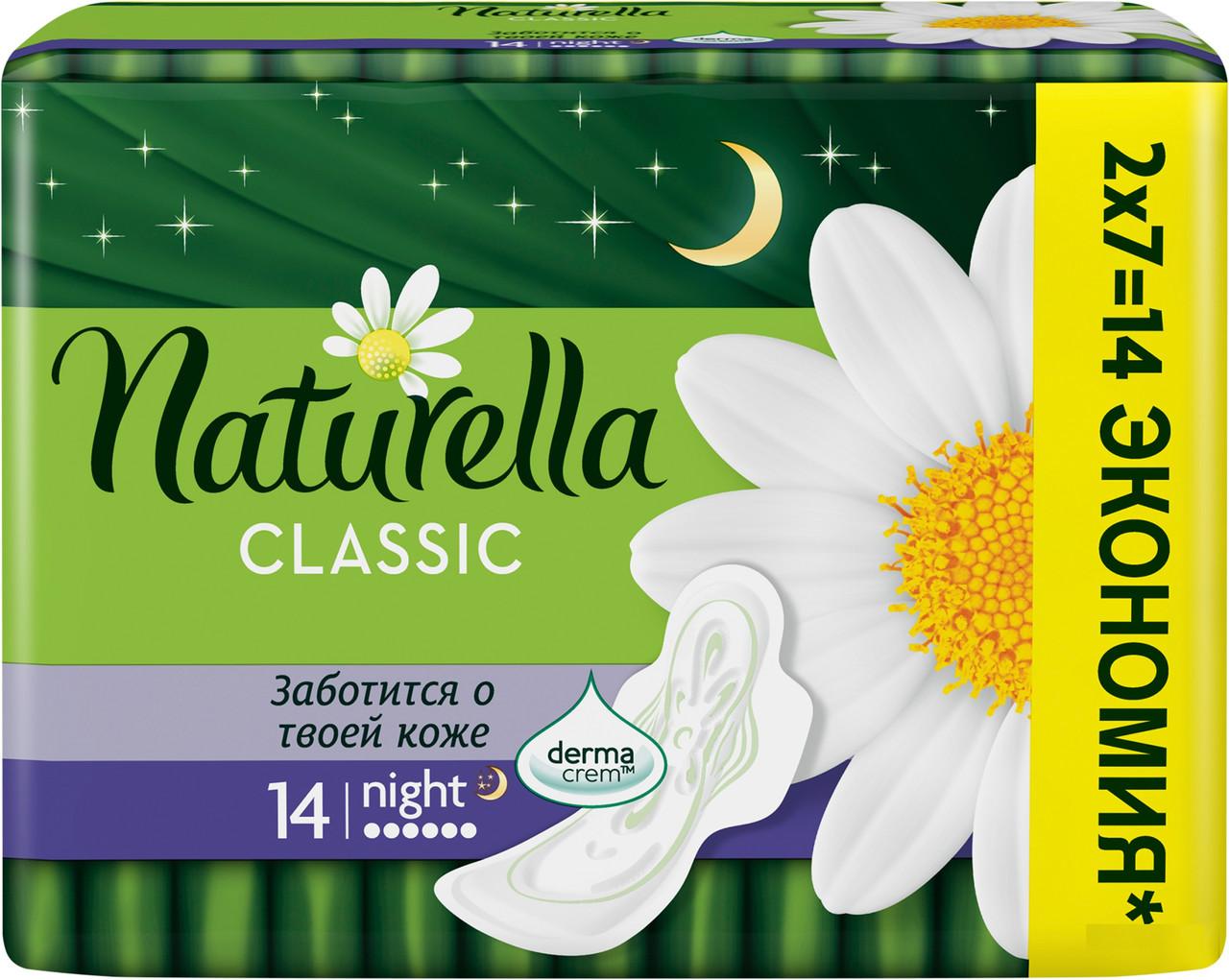 Naturella Classic Night Ромашка 14 шт (6 крапель)