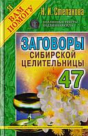 Заговоры сибирской целительницы. Выпуск 47. Степанова Наталья., фото 1