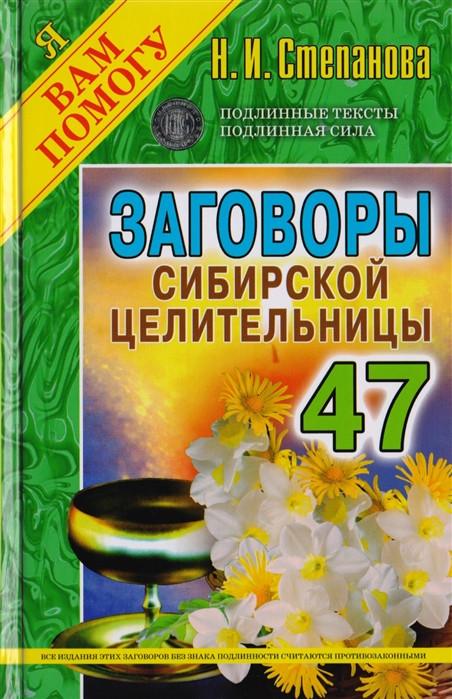 Заговоры сибирской целительницы. Выпуск 47. Степанова Наталья.