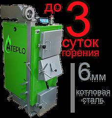 Котел твердотопливные  ATEPLO  модель LUX-1   14кВт