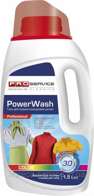 PRO-Service Power Wash Color Гель для стирки 1,5 л.