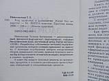 Никольская Т.Е. Код здоровья и долголетия. Живи без лекарств (б/у)., фото 4
