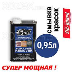 """Промышленная смывка старой краски США """"Zip Strip"""" Zip- Guard 0,95лт"""