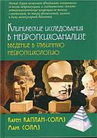 Клинические исследования в нейропсихоанализе. Введение в глубинную нейропсихологию. К. Каплан-Солмз, М. Солмз