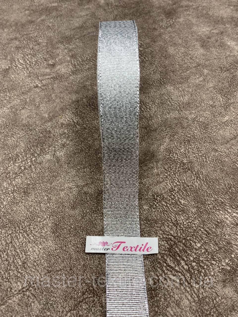 Лента парча 2.5 см (серебро) 23 м