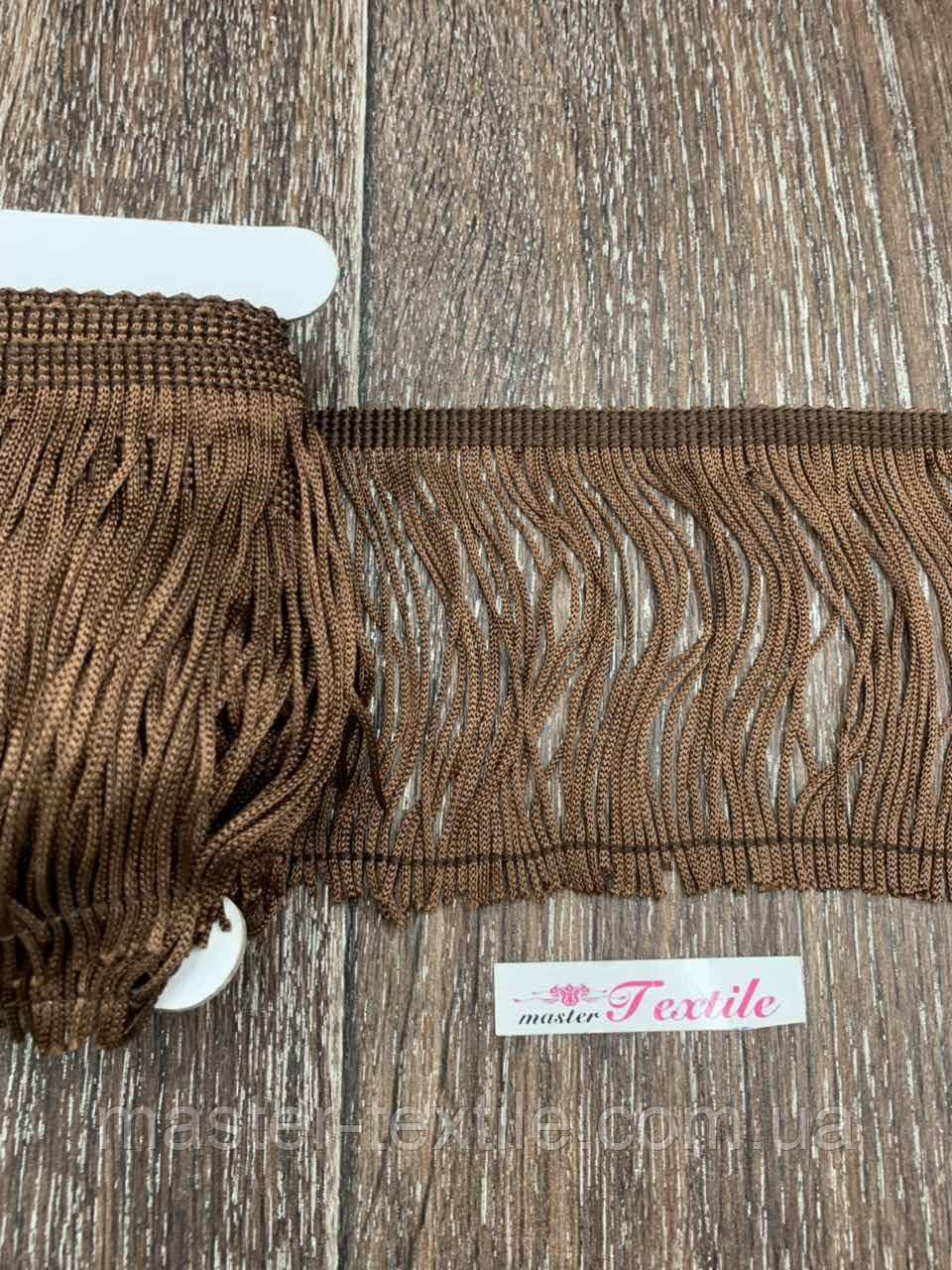 Танцевальная бахрома 10 см (коричневый)
