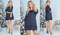 Праздничное платье большого размера украшенны перьями от ТМ SOROKKA- Размеры: 48,50,52,54