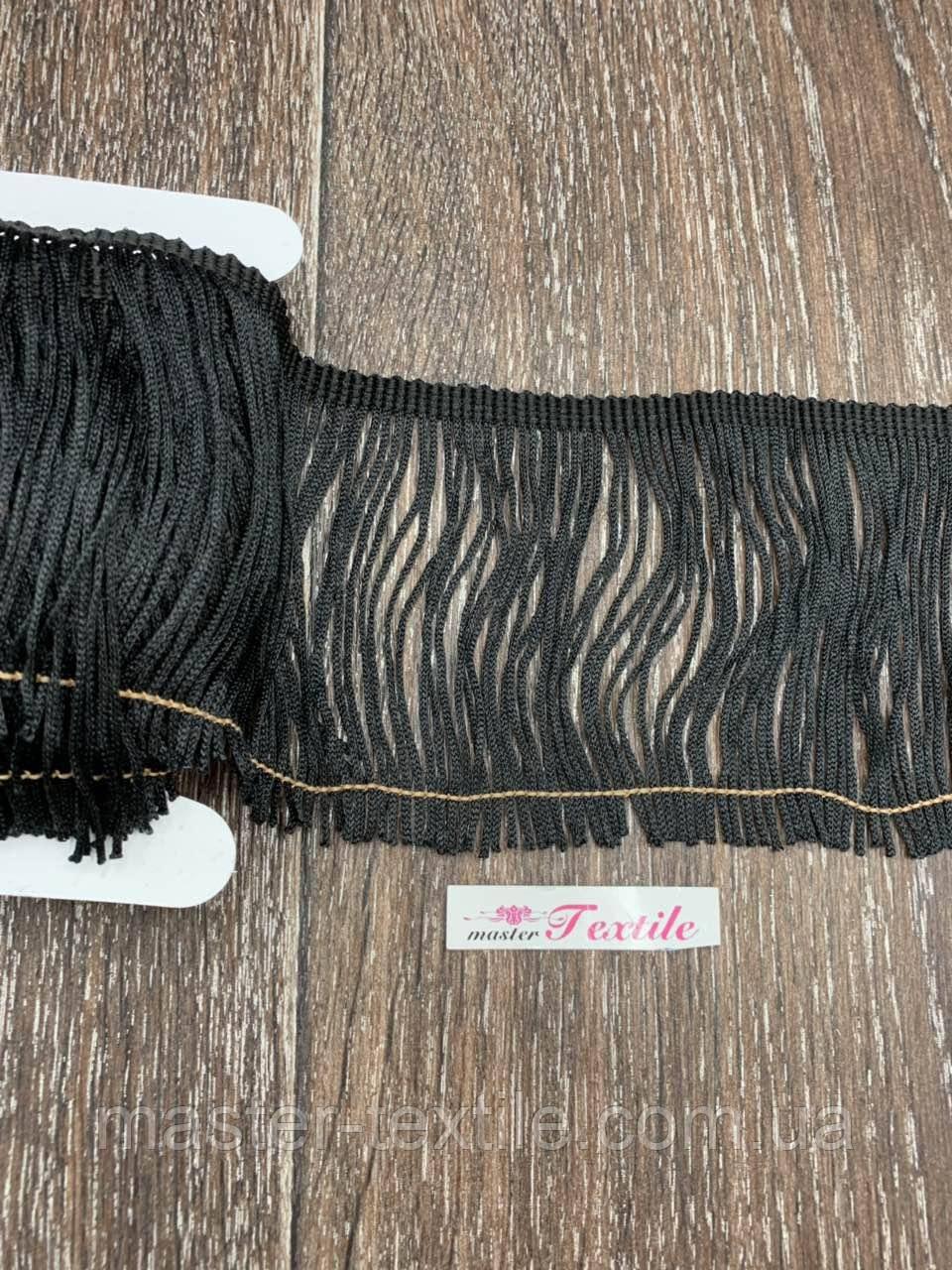Танцевальная бахрома 10 см  (чёрный)