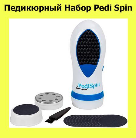 Педикюрный Набор Pedi Spin, фото 2