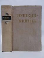Пушкин-критик (б/у).