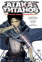 Хадзимэ Исаяма, Хикару Суруга: Атака на титанов. Выбор без сожалений. Книга 1