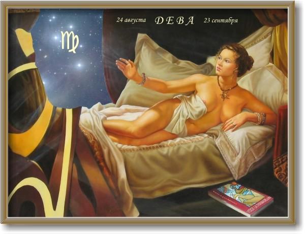 Картина - знак зодіаку №10д
