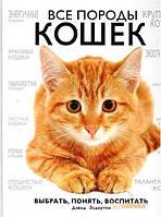 Дэвид Элдертон Все породы кошек (4464)