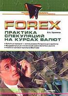 Валерий Удовенко Forex (Форекс): практика спекуляций на курсах валют (25176)