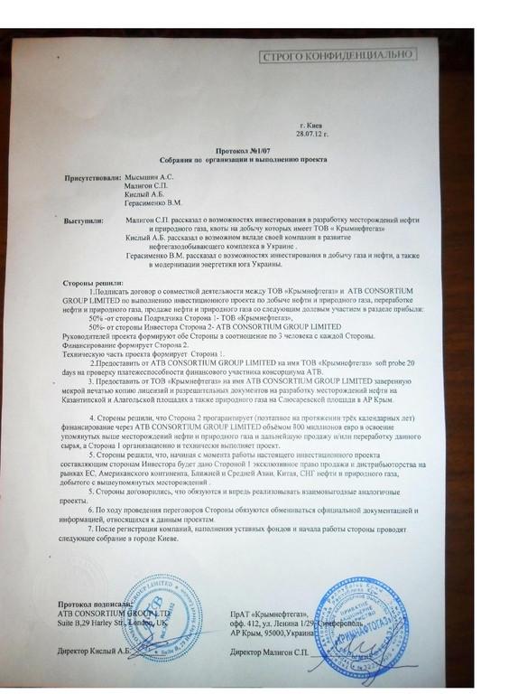 Протокол с Крымнефтегазом ( Protokol with Krymnaftogaz)