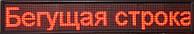 Бегущая строка   влагонепроницаемая 200x40 Red с температурным датчиком