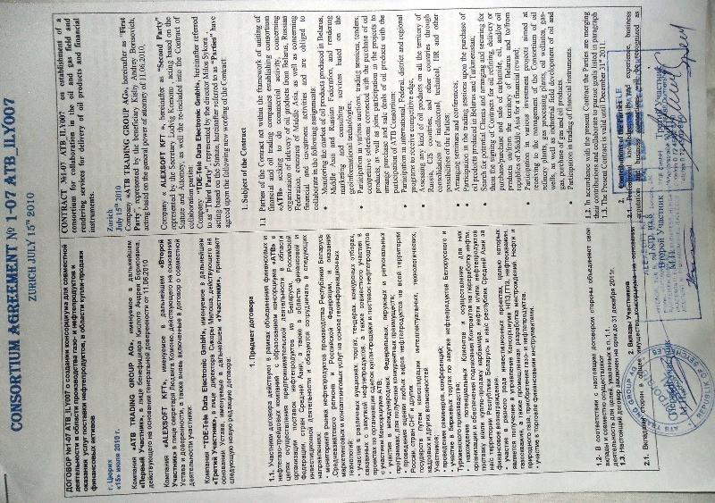 Консорциумальный договор ( Consortium Agreement )