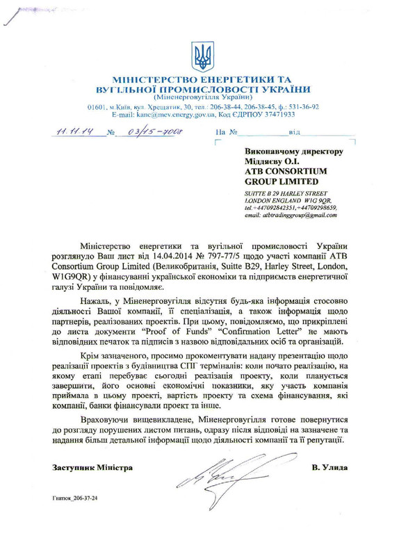 вопросы зам. министра ( letter from Energy Ministry of Ukraine)