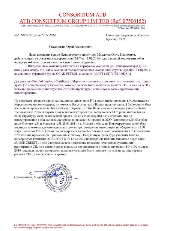 ответы на вопросы зам министра энергетики (answering on questions of Energy Ministry)