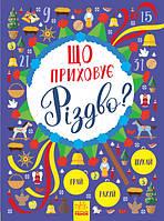 Новогодний виммельбух: Что скрывает Рождество? (рус), 32*24см, ТМ Ранок, Украина