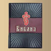 Библия Лучистая, фото 1