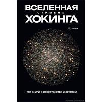 Вселенная Стивена Хокинга. Три книги о пространсве и времени. Хокинг Стивен (м)