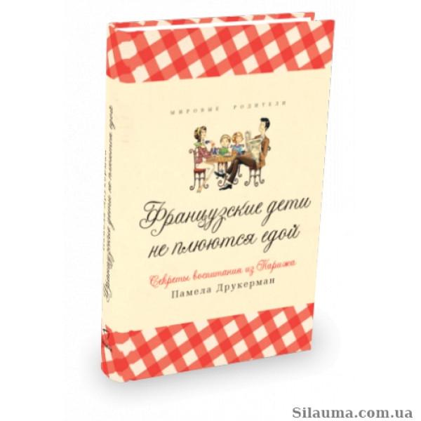 Французские дети не плюются едой. Памела Друкерман